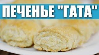 Печенье Гата (на сметане) / Рецепты и Реальность / Вып. 258