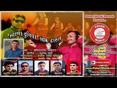 siyanda-dunia-lok-harul-|-sitaram-chauhan-|-latest-pahari-himachali-songs-2018-|-music-surender-negi