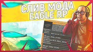 СЛИВ МОДА -  [EAGLE-RP] ГОТОВЫЙ СЕРВЕР В GTA SAMP (ОБНОВЛЕНИЯ)