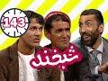 Shabkhand With Mir Maftoon And Zabi - Ep.143 - شبخند با میرمفتون و ذبیح video