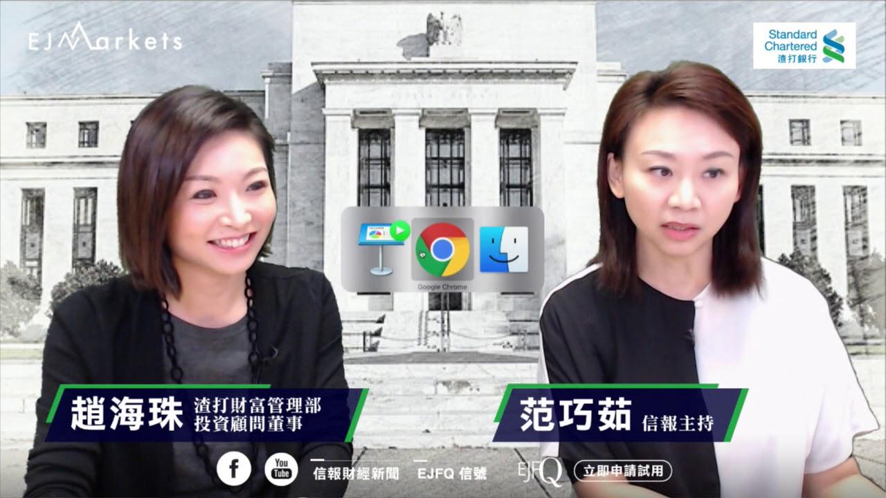 【EJ Markets渣打財經早餐會】美元弱勢 可帶動港股嗎? - YouTube