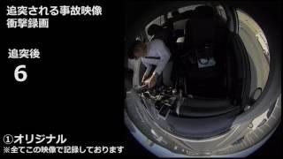 ドライブレコーダー D'Action 360 後方からの車の衝突動画 ※本動画は、社用車へ取付けたd'Action 360で事故の瞬間を偶発的に記録された映像です
