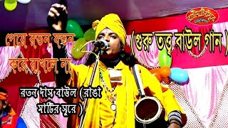 গুরু তত্ত্ব বাউল গান !!রতন দাস বাউল !!Raton das baul !!Ranga matir sure !!