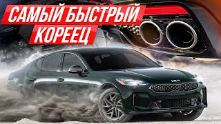 Самый-самый Kia 2021: быстрее Порш Панамера! Новый Киа Стингер GT за почти 4 млн руб #ДорогоБогато