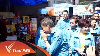Thai PBS World คุยกับ อภิสิทธิ์ เวชชาชีวะ โอกาสชิงตำแหน่งนายกฯ ครั้งสุดท้าย (16 ก.พ. 62)
