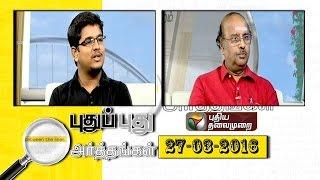 Pudhu Pudhu Arthangal 27th March 2016 – Puthiya Thalamurai TV