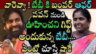 Power Star Pawan Kalyan Special Surprise To Sensational Singer Baby|Filmy Poster
