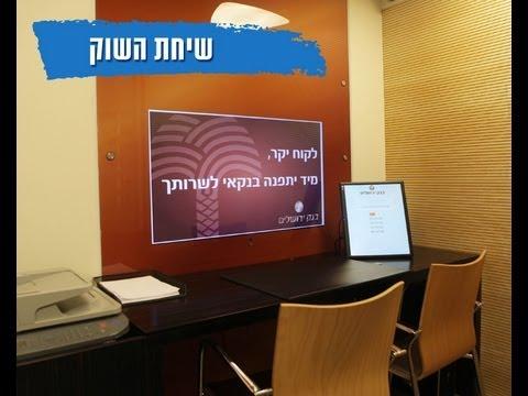 בנק ירושלים: אפס עמלות וסניפים ללא פקידים