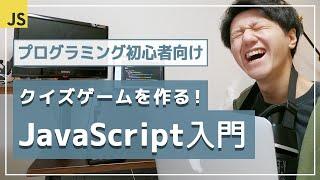 文法だけやるなんてつまらない!実際何か作りながらプログラミング勉強したい!」って思いませんか? そんな人向けの、実践的JavaScript基礎講座です :) 【目次】 00:00 ...