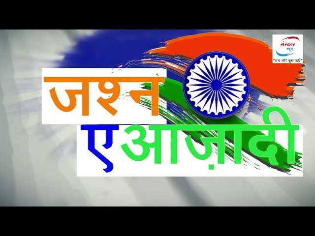 73 किलो के महालड्डू के साथ मनाया जायेगा स्वतंत्रता दिवस (Independence day) | SANSKAR NEWS
