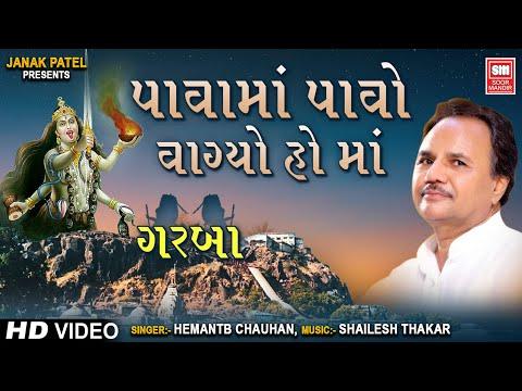 Chhand Pava Ma Pavo Vagyo  Navratri Garba  Hemant Chauhan  Soor Mandir