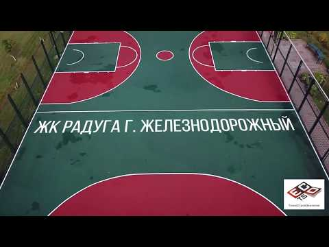 Строительство спортивной площадки в ЖК Радуга (г. Железнодорожный)из YouTube · Длительность: 1 мин9 с