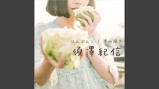 須澤紀信 - 君は誰かのヒーロー