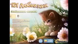 101 любимчик  Забавные котята - обзор игры