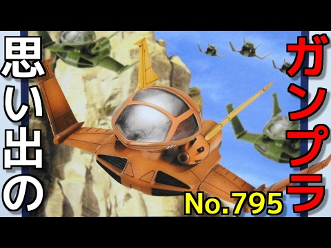 795 1/144 ガルマ ドップ   『EXモデル』