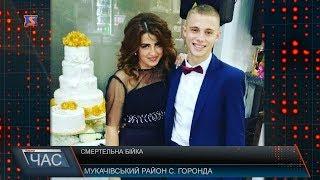 Чергове жорстоке вбивство. В Мукачівському районі позбавили життя юнака.