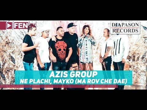 AZIS GROUP - Ne plachi, mayko (Ma Rov Che Dae) / АЗИС ГРУП - Не плачи, майко (Ma Rov Che Dae)