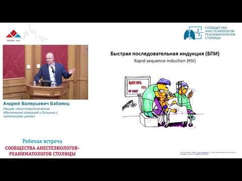 Анестезия при операциях у септического пациента Бабаянц А.В.