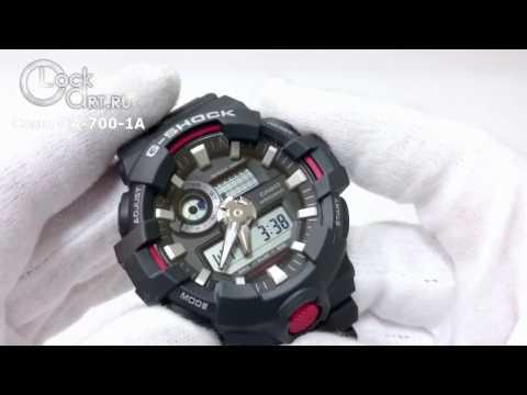 Наручные противоударные часы Casio G - Shock GA-700-1A