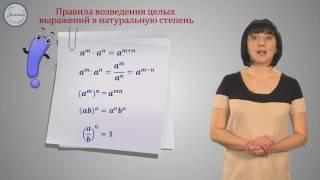 Алгебра 8 Умножение и деление алгебраических дробей  Возведение алгебраической дроби в степень