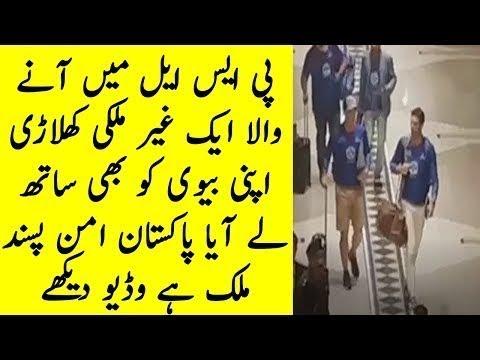 karachi kings and Peshawar zalmi players Reach Pakistan  Psl play offs  Psl 2018