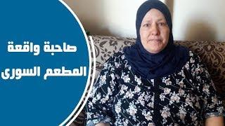 شاهد..صاحبة واقعة المطعم السورى: أصبت بحساسية بالصدر بسبب الأدخنة