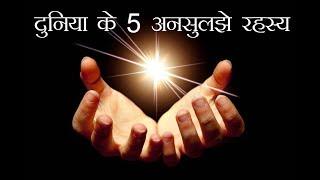 दुनिया के 5 अनसुलझे रहस्य | unsolved mysteries of the world in hindi