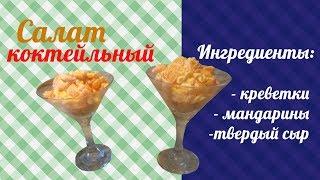 Салат коктейльный (Креветки, мандарины, сыр). Праздничный салат на 23 февраля