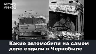 Які автомобілі насправді їздили в Чорнобиль