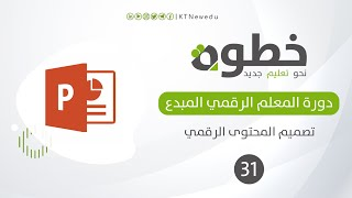 #31 تطبيق برمجية تعلمية باستخدام Powerpoint الجزء الثاني | تصميم المحتوى الرقمي