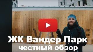 видео ЖК Варшавское шоссе, 141 - цены, планировки, расположение и отзывы