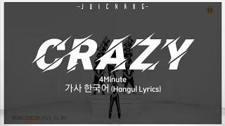 포미닛(4Minute) - CRAZY (미쳐) 가사 한국어 (Hangul Lyrics)
