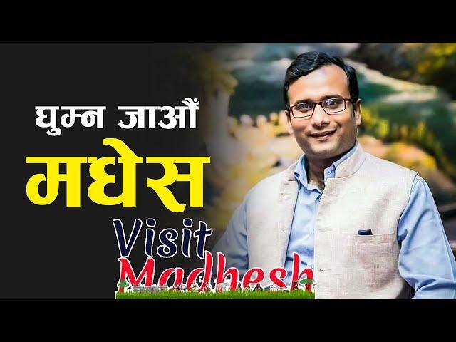 Visit Madhesh Nepal l Talk with Omprakash Sarraf