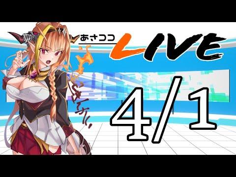 【#桐生ココ】あさココLIVEニュース!4月1日【#ココここ】