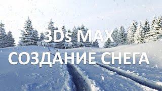 Уроки 3DS MAX. Создание снега.