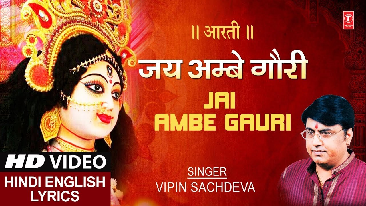 Maa Ambe Aarti Jai Ambe Gauri - Hindi Lyrics and Video Song
