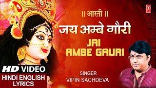 शुक्रवार Special भजन I जय अम्बे गौरी Jai Ambe Gauri II Hindi English Lyrics I VIPIN SACHDEVA I Aarti