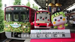【2018.06.21-】相互直通50周年記念キャンペーン thumbnail