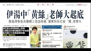 學生會主席演詞網上瘋傳,左報點名攻擊湯國華中學老師,亂扣帽子