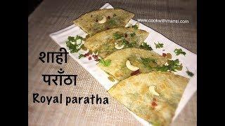Shahi paratha recipe - Royal paratha - Stuffed paratha recipe in hindi - 4 layers paratha