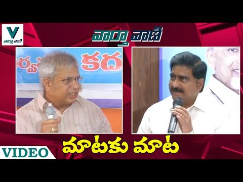 Undavalli Arun Kumar VS Minister Devineni Uma - Mataku Mata - Vaartha Vaani