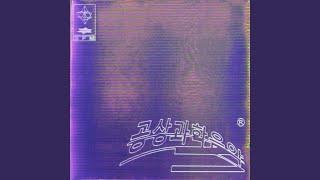 Acrnm (prod. by giriboy) (기리보이) (feat. goretexx)