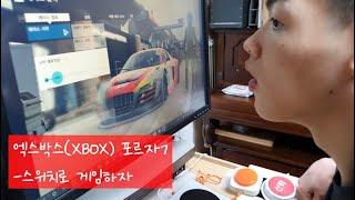 엑스박스(XBOX) 포르자7 _레이싱게임-스위치로 플레…