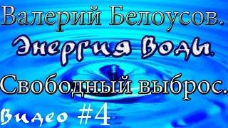 """Валерий Белоусов. """"Энергия Воды"""" - Свободный выброс внутренней энергии."""