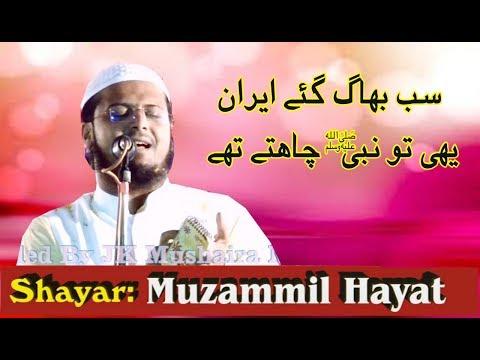 Muzammil Hayat All India Natiya Mushaira Muqam Risia Bazar Bharaich 2018