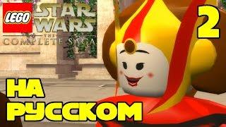 LEGO Star Wars The Complete Saga Прохождение на русском языке - 2 серия / LEGO Star Wars