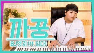 챠트 1등하면 결혼발표 엣지(Edge) - 까꿍 (feat. 임다)[가사]가장 먼저 커버하기 피아노커버