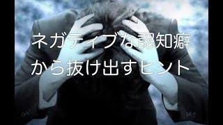 認知の歪みネガティブな囚われから抜け出すヒント「脱フュージョン」 仙台のメンタルトレーナー吉田こうじ