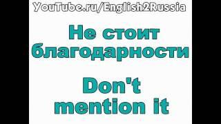 Видео уроки английского языка   вежливые слова