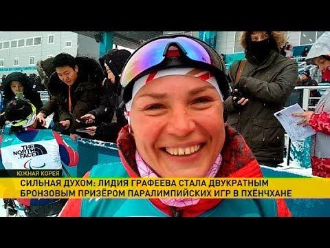 Картинки по запросу Белоруска Лидия Графеева стала двукратным бронзовым призёром Паралимпиады в Пхёнчхане